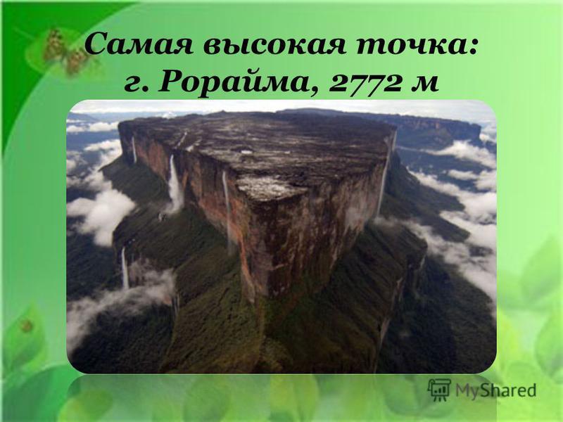 Самая высокая точка: г. Рорайма, 2772 м
