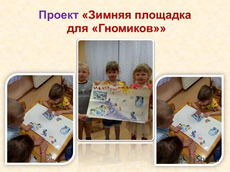 Проект «Зимняя площадка для «Гномиков»»