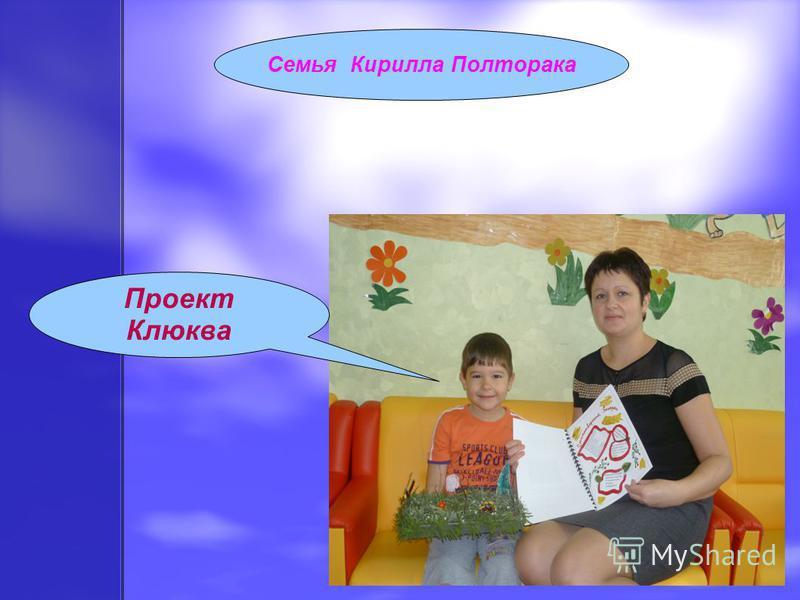Семья Кирилла Полторака Проект Клюква