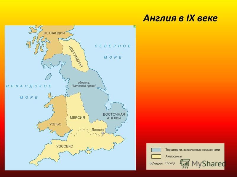 Англия в IX веке