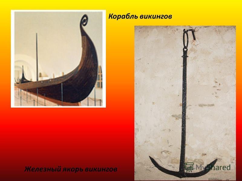 Корабль викингов Железный якорь викингов