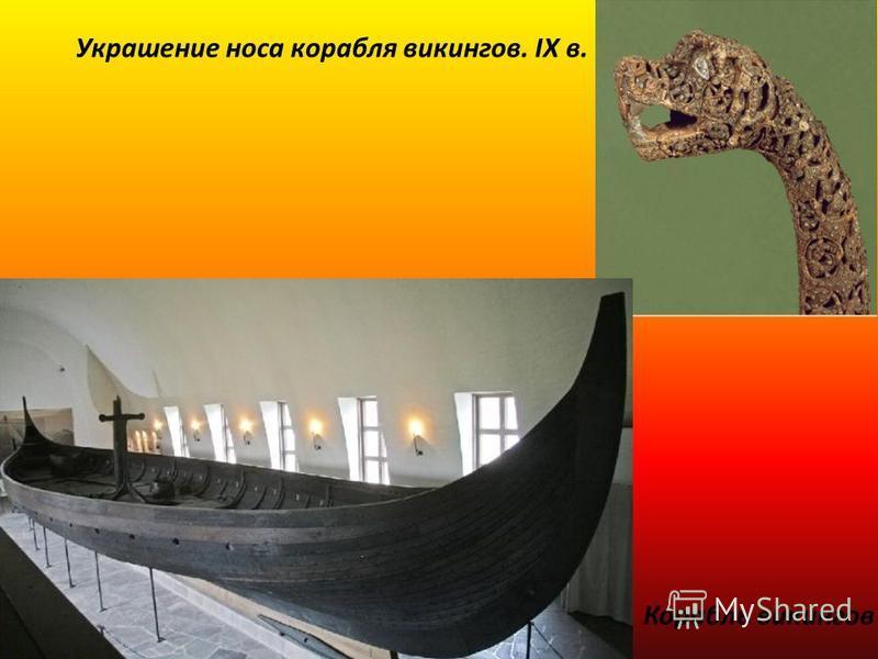 Украшение носа корабля викингов. IX в. Корабль викингов