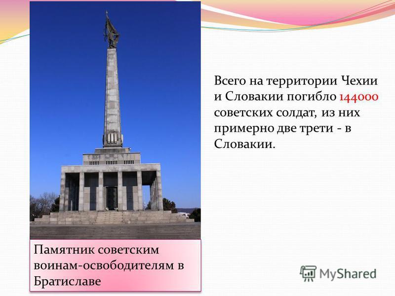 Памятник советским воинам-освободителям в Братиславе Всего на территории Чехии и Словакии погибло 144000 советских солдат, из них примерно две трети - в Словакии.