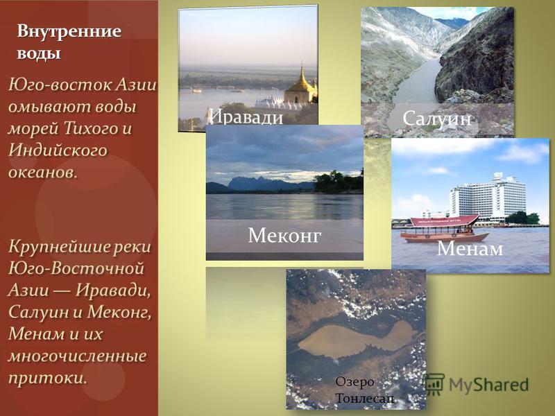 Внутренние воды Салуин Меконг Менам Озеро Тонлесап