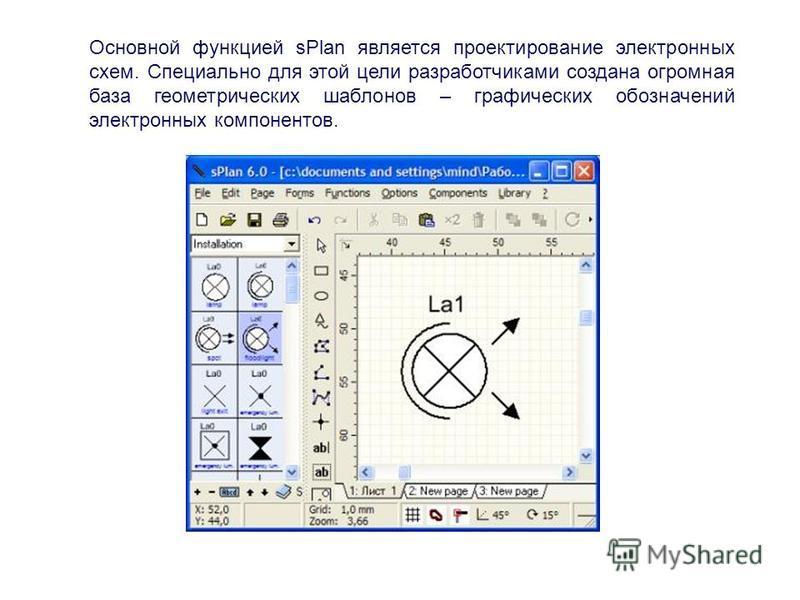 Основной функцией sPlan является проектирование электронных схем. Специально для этой цели разработчиками создана огромная база геометрических шаблонов – графических обозначений электронных компонентов.