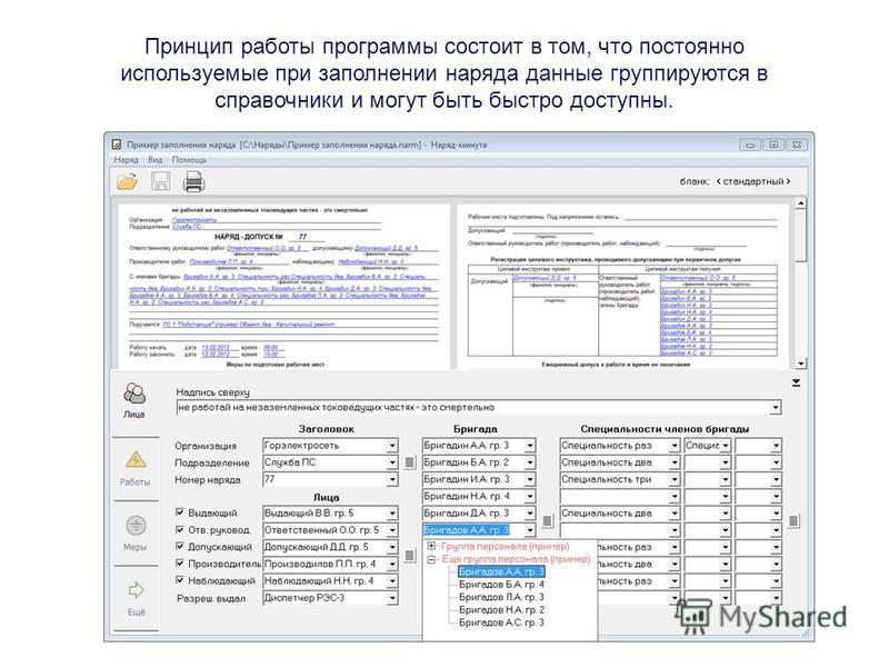 Принцип работы программы состоит в том, что постоянно используемые при заполнении наряда данные группируются в справочники и могут быть быстро доступны.