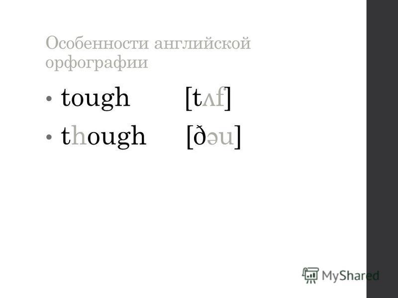 Особенности английской орфографии tough [t ʌ f] though [ð ə u]