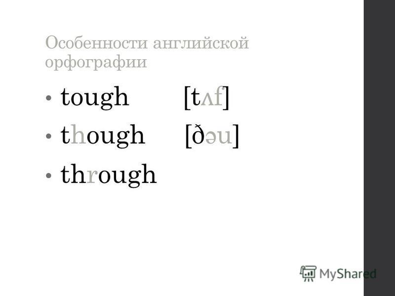 Особенности английской орфографии tough [t ʌ f] though [ð ə u] through