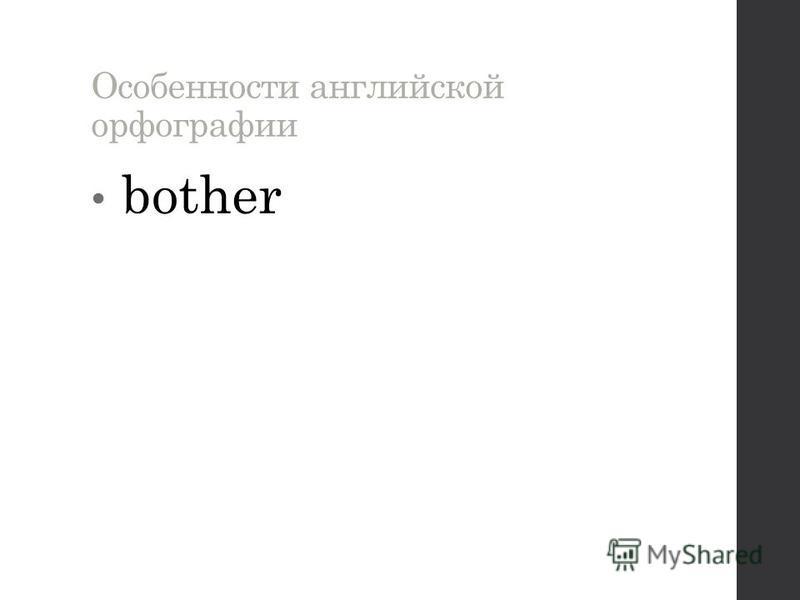 Особенности английской орфографии bother