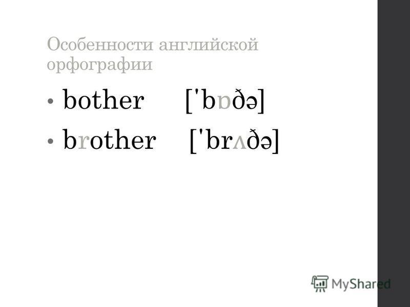 Особенности английской орфографии bother [΄b ɒ ð ə ] brother [΄br ʌ ð ə ]
