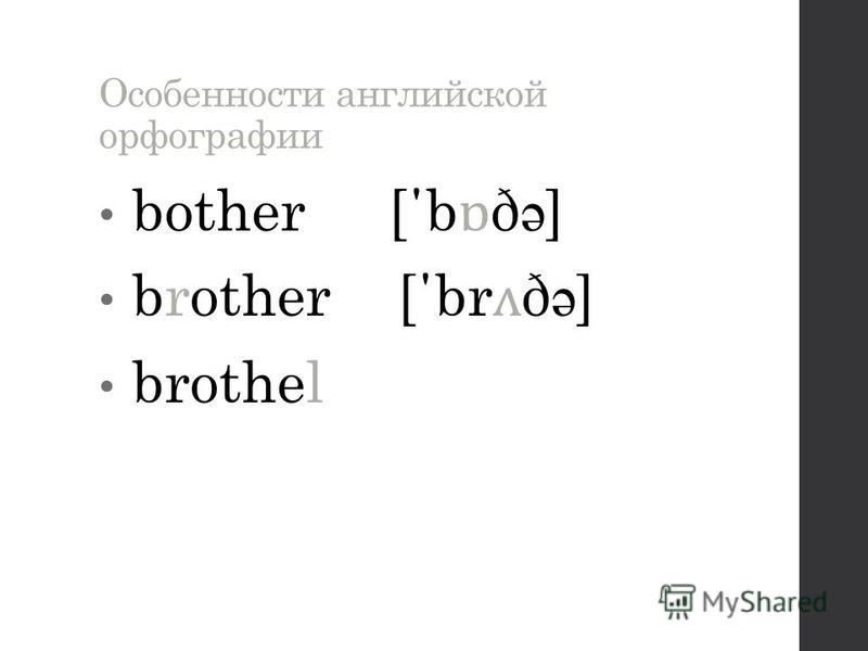 Особенности английской орфографии bother [΄b ɒ ð ə ] brother [΄br ʌ ð ə ] brothel