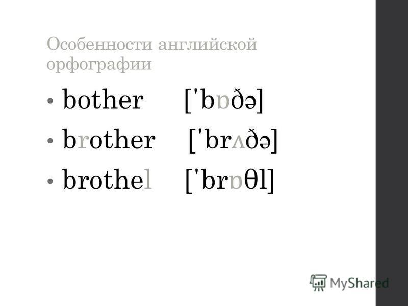 Особенности английской орфографии bother [΄b ɒ ð ə ] brother [΄br ʌ ð ə ] brothel [΄br ɒ θl]