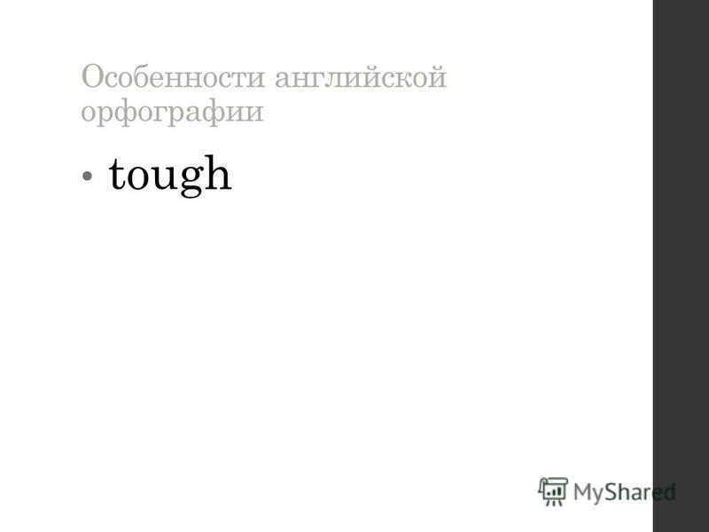 Особенности английской орфографии tough