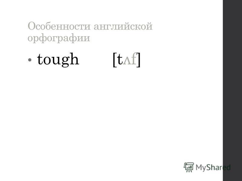 Особенности английской орфографии tough [t ʌ f]