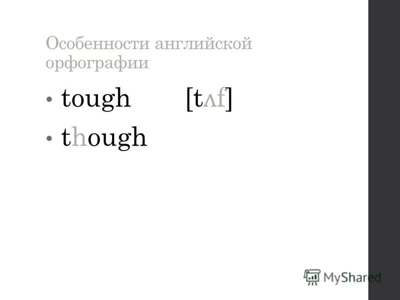 Особенности английской орфографии tough [t ʌ f] though