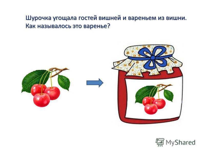Шурочка угощала гостей вишней и вареньем из вишни. Как называлось это варенье?
