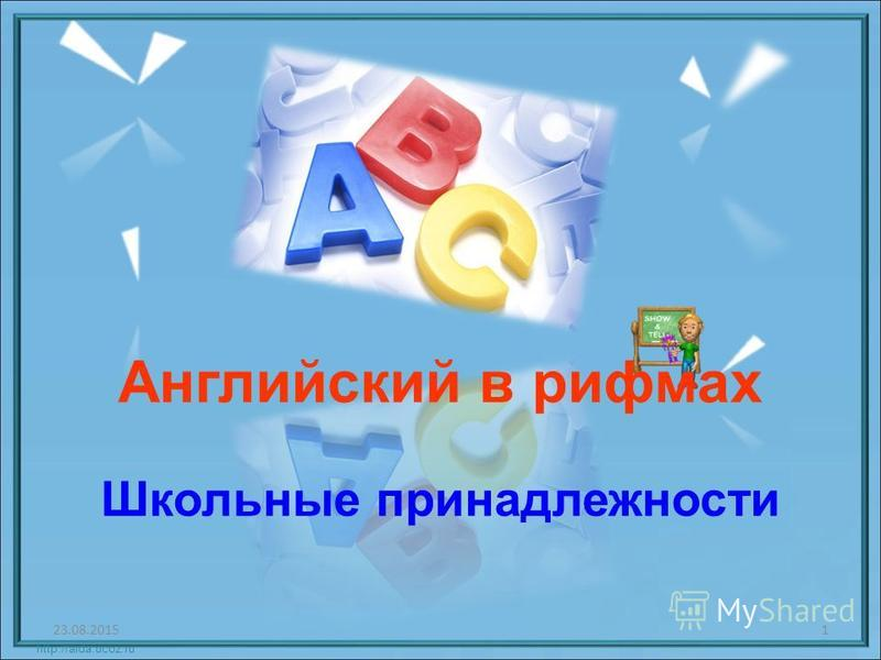 Английский в рифмах Школьные принадлежности http://aida.ucoz.ru 23.08.20151