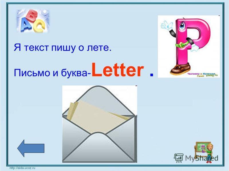 Я текст пишу о лете. Письмо и буква- Letter.