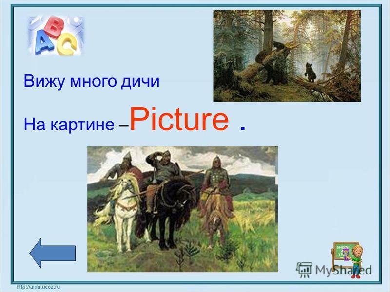 Вижу много дичи На картине – Picture.