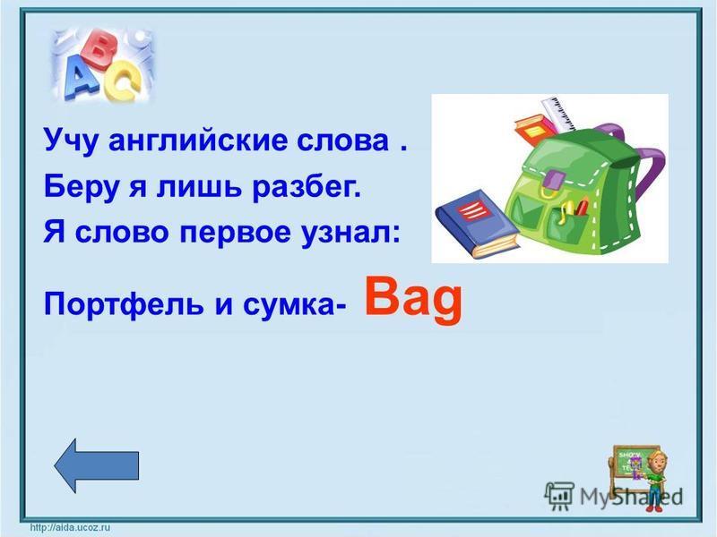 Учу английские слова. Беру я лишь разбег. Я слово первое узнал: Портфель и сумка- Bag