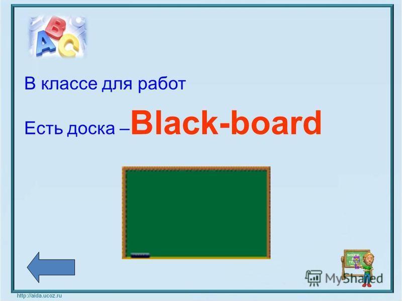 В классе для работ Есть доска – Black-board