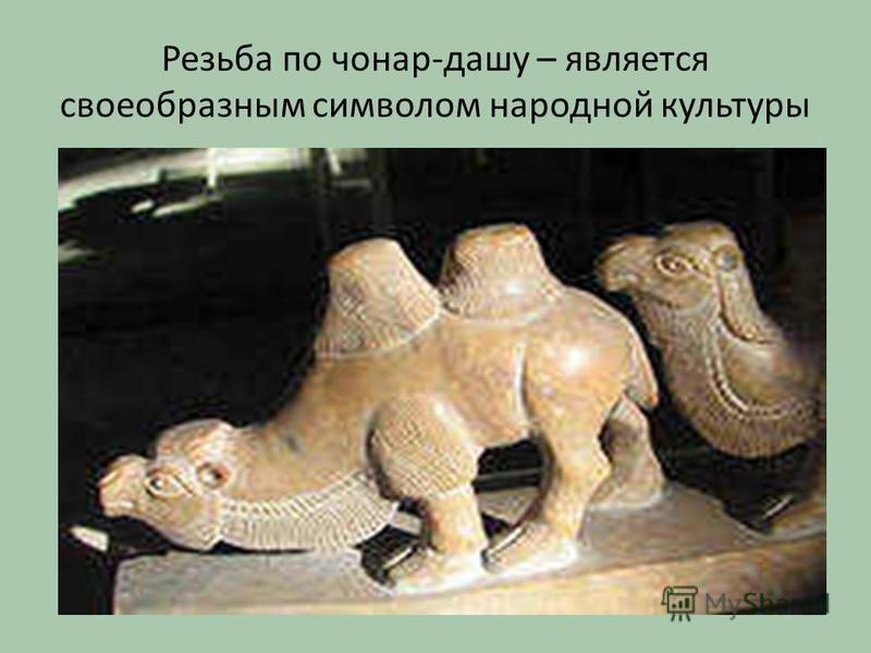 Резьба по сонар-дашу – является своеобразным символом народной культуры