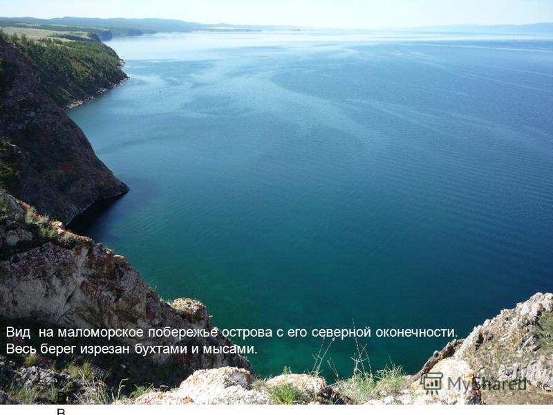 В Вид на мало морское побережье острова с его северной оконечности. Весь берег изрезан бухтами и мысами.