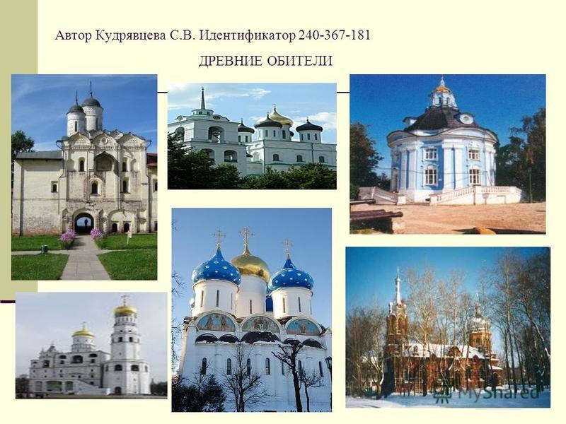 Автор Кудрявцева С.В. Идентификатор 240-367-181 ДРЕВНИЕ ОБИТЕЛИ
