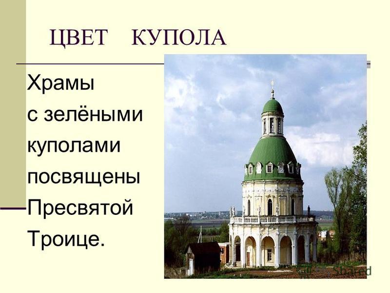 ЦВЕТ КУПОЛА Храмы с зелёными куполами посвящены Пресвятой Троице.