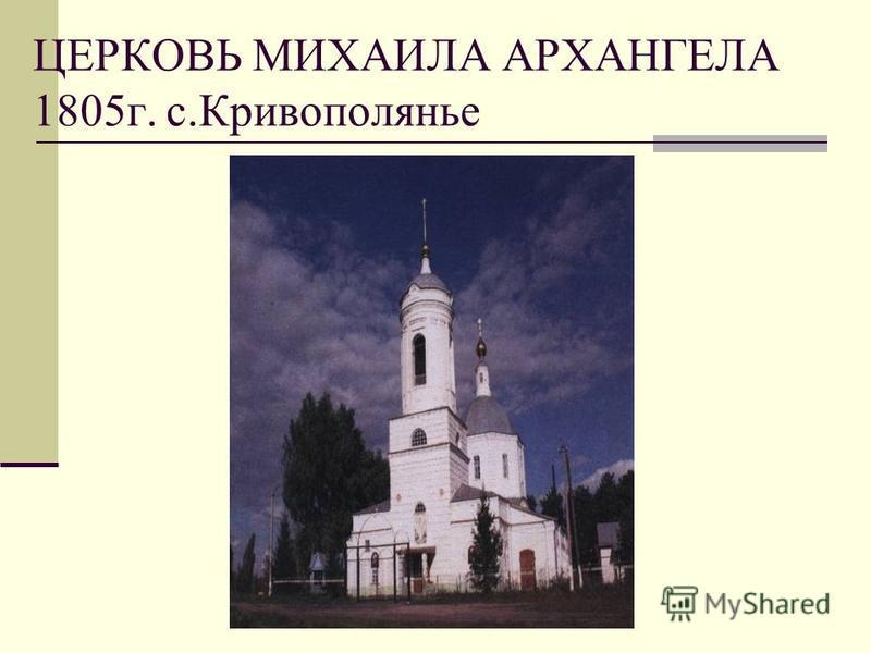 ЦЕРКОВЬ МИХАИЛА АРХАНГЕЛА 1805 г. с.Кривополянье