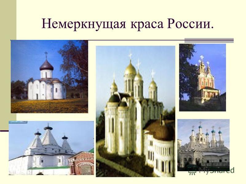 Немеркнущая краса России.