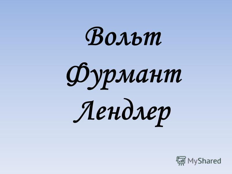 Вольт Фурмант Лендлер