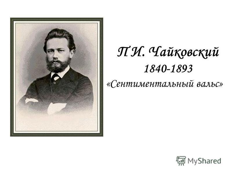 П И. Чайковский 1840-1893 «Сентиментальный вальс»