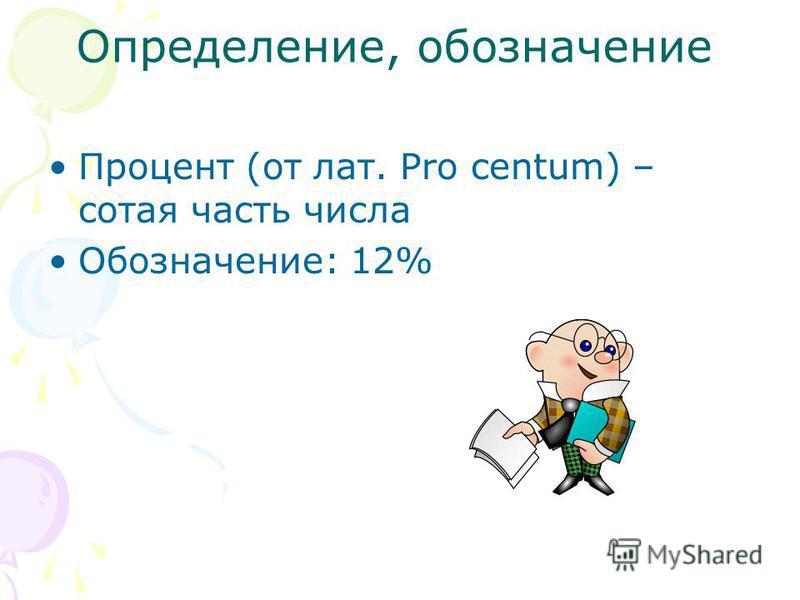 Проценты Определение, обозначение, вычисление, применение Математика 5 класс