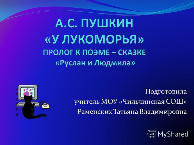 Подготовила учитель МОУ «Чильчинская СОШ» Раменских Татьяна Владимировна