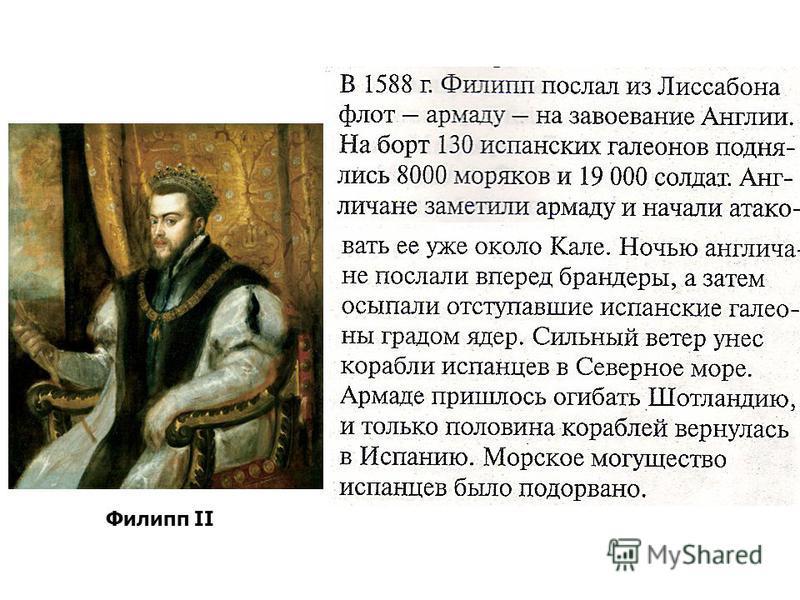 Филипп II