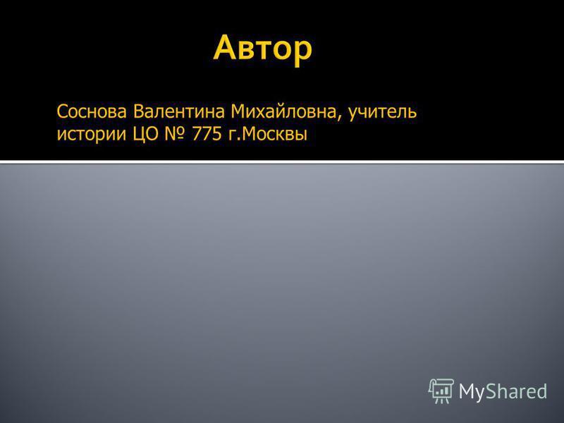 Соснова Валентина Михайловна, учитель истории ЦО 775 г.Москвы