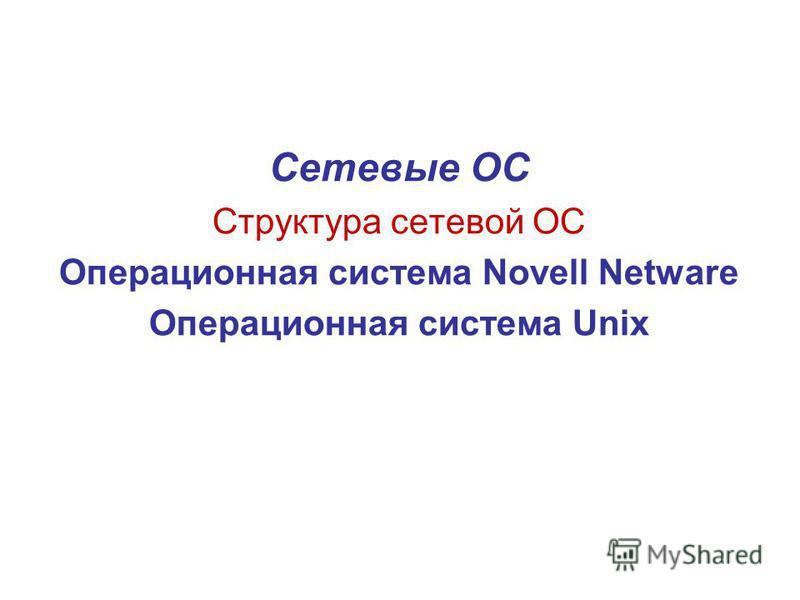 Сетевые ОС Структура сетевой ОС Операционная система Novell Netware Операционная система Unix