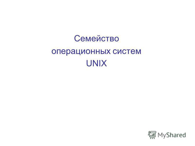Семейство операционных систем UNIX