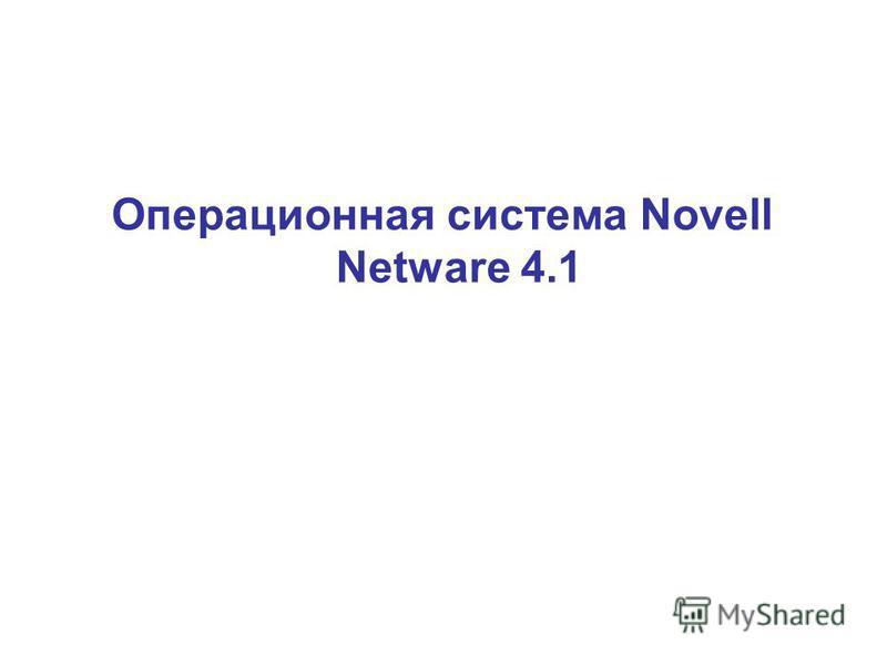 Операционная система Novell Netware 4.1