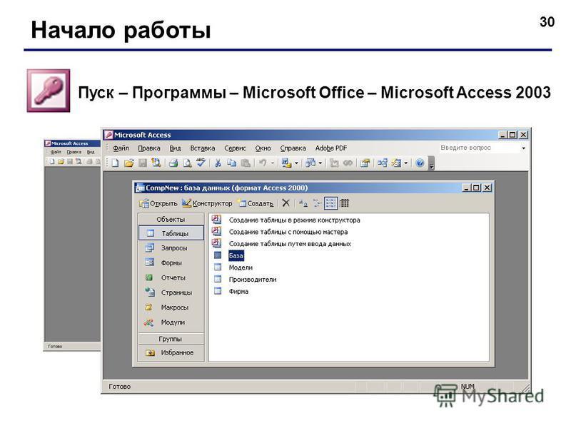 30 Начало работы Пуск – Программы – Microsoft Office – Microsoft Access 2003