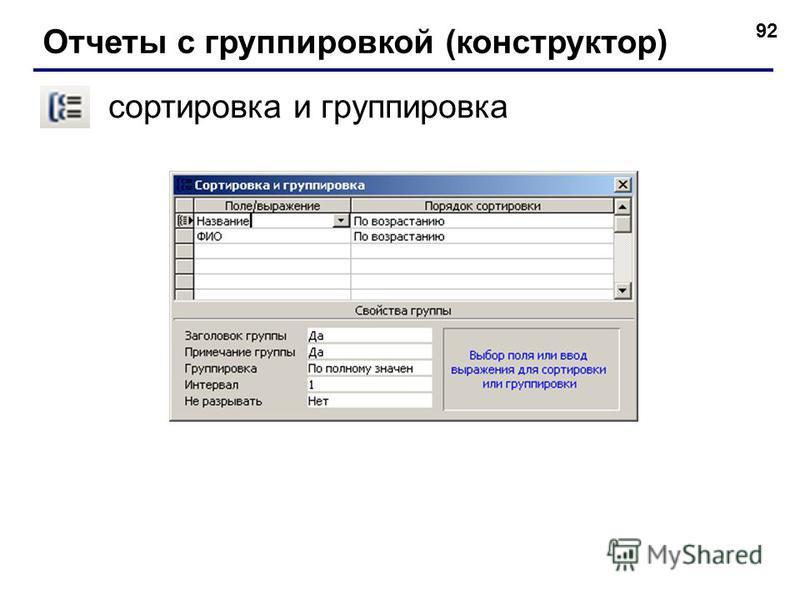 92 Отчеты с группировкой (конструктор) сортировка и группировка