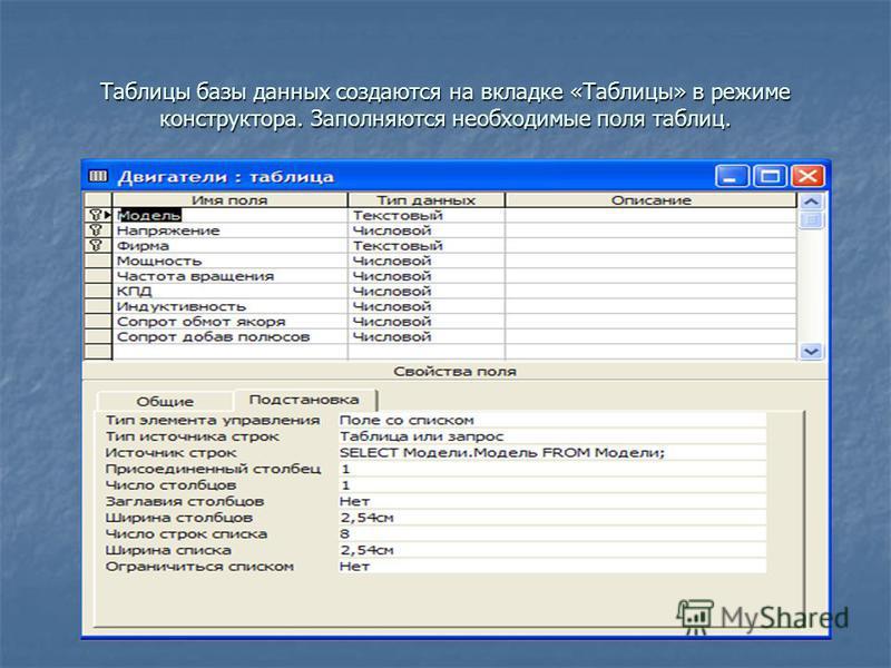 Презентация на тему Курсовая работа на тему Разработка базы  2 Таблицы базы данных создаются на вкладке Таблицы в режиме конструктора Заполняются необходимые поля таблиц