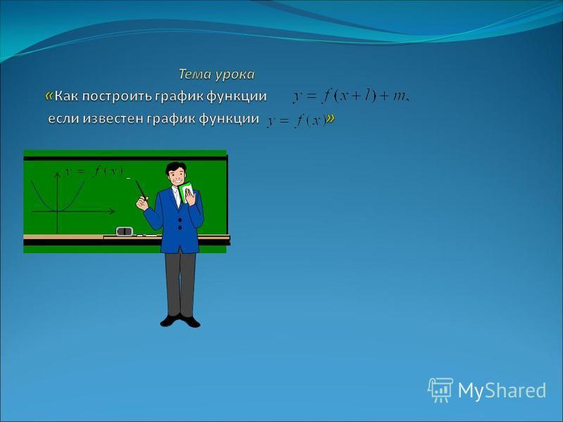 Как построить график функции если известен график функции