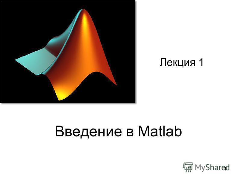 1 Введение в Matlab Лекция 1