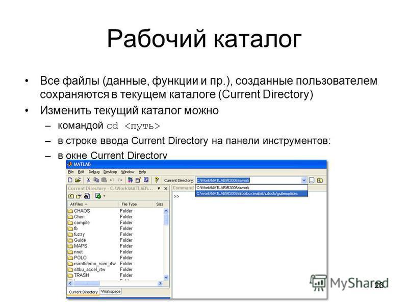 26 Рабочий каталог Все файлы (данные, функции и пр.), созданные пользователем сохраняются в текущем каталоге (Current Directory) Изменить текущий каталог можно –командой cd –в строке ввода Current Directory на панели инструментов: –в окне Current Dir