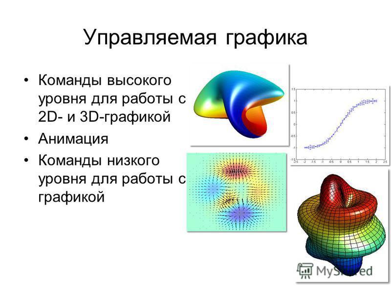 7 Управляемая графика Команды высокого уровня для работы с 2D- и 3D-графикой Анимация Команды низкого уровня для работы с графикой