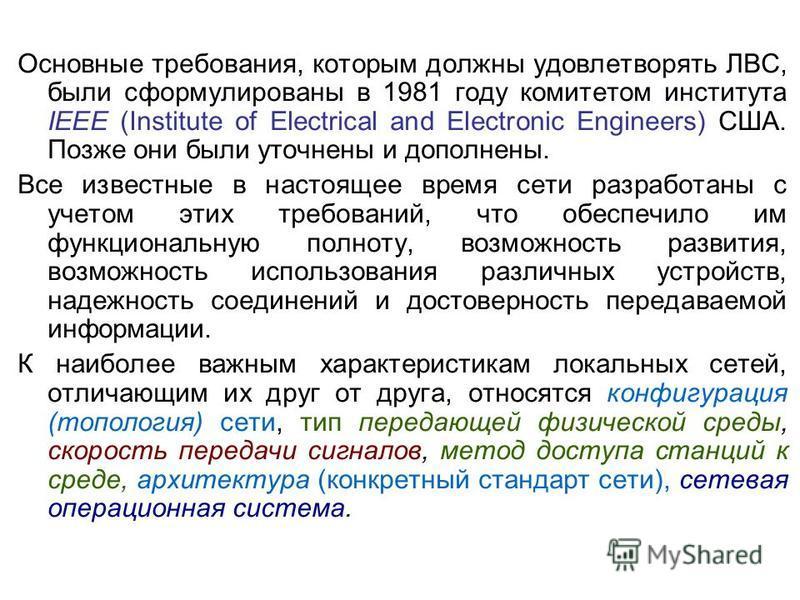 Основные требования, которым должны удовлетворять ЛВС, были сформулированы в 1981 году комитетом института IEEE (Institute of Electrical and Electronic Engineers) США. Позже они были уточнены и дополнены. Все известные в настоящее время сети разработ