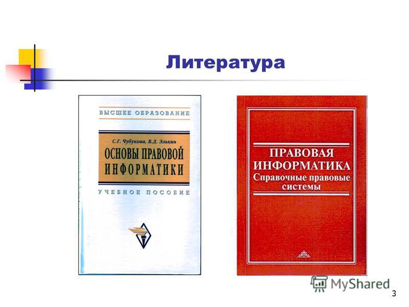 3 Литература