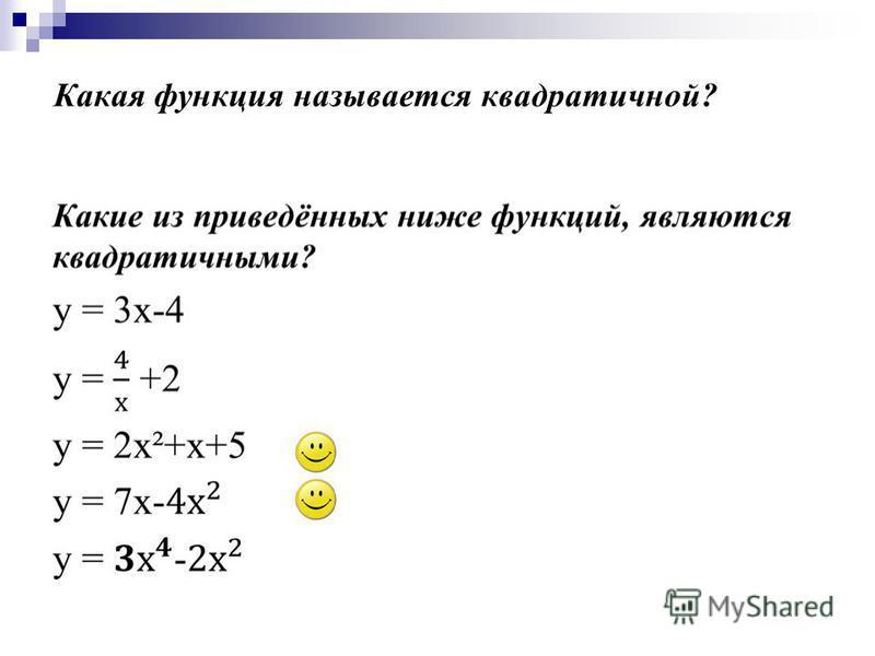 Какая функция называется квадратичной?